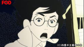 四畳半神話大系 第01話【FOD】