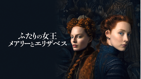 【予告編】ふたりの女王 メアリーとエリザベス