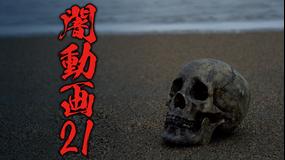闇動画21