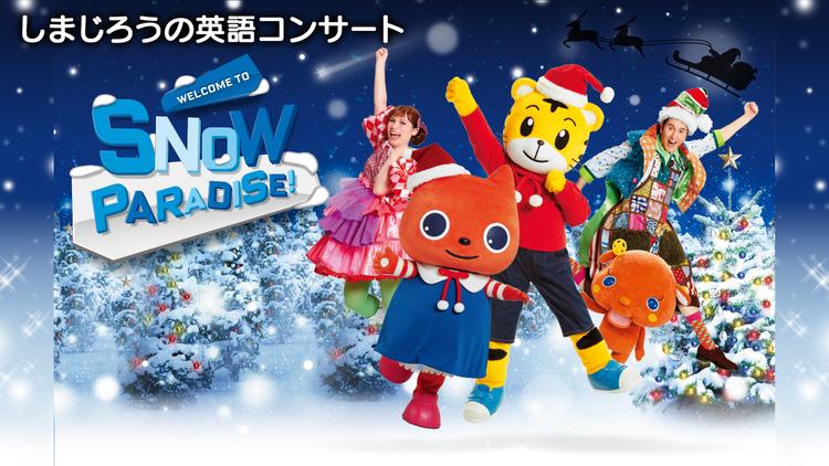 Welcome to Snow Paradise【しまじろうの英語コンサート】