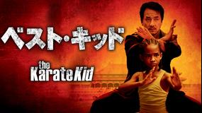 ベスト・キッド(2010)/吹替【ジェイデン・スミス+ジャッキー・チェン】