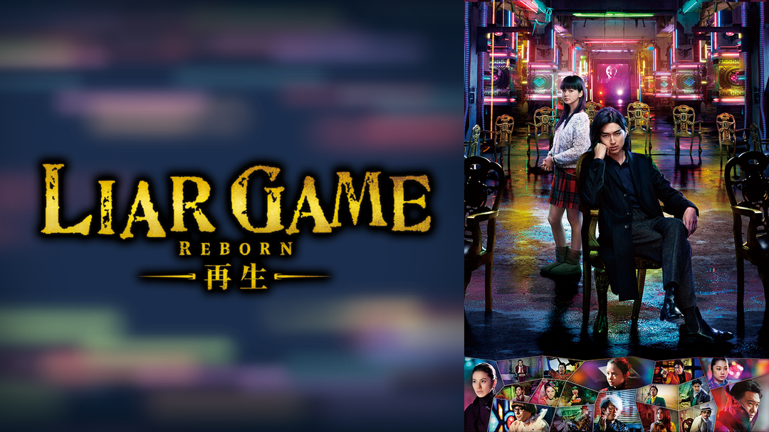 ライアーゲーム -再生-