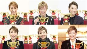 【宝塚歌劇】年末特別番組「輝け!!スカイ・ステージ・グランプリ2018」