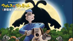 ウォレスとグルミット 野菜畑で大ピンチ!/字幕