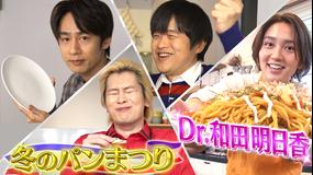 家事ヤロウ!!! パンまつり!のせて焼くだけ激うま5選!&和田明日香vs大家族!!(2021/02/17放送分)