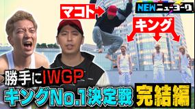 NEWニューヨーク 【勝手にIWGP】池袋ウエストゲートパークのキングのままバトル!完結編(2021/06/24放送分)