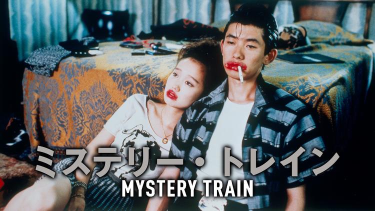 ミステリー・トレイン/字幕