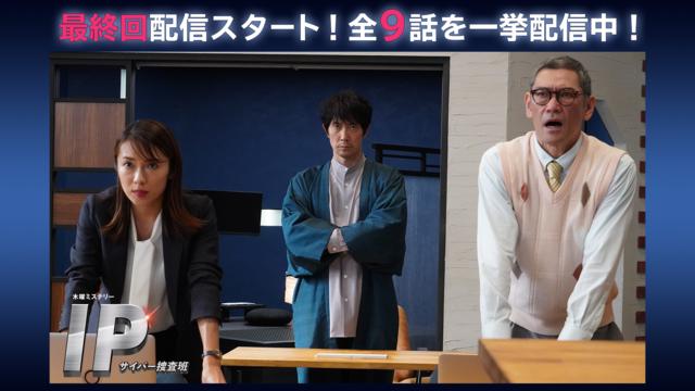 IP~サイバー捜査班(2021/09/16放送分)第09話(最終話)
