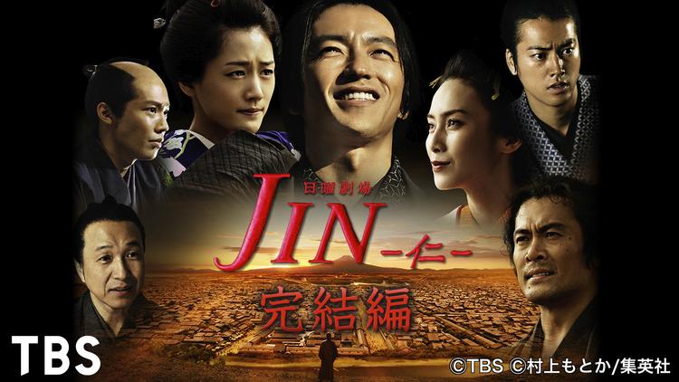 JIN -仁- 完結編