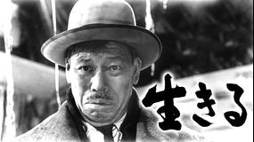 生きる【黒澤明監督作】