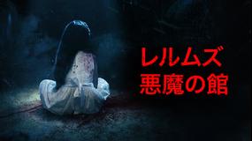 レルムズ - 悪魔の館/字幕