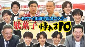 10万円でできるかな 帰れま10×10万円でできるかな コラボ企画「駄菓子で帰れま10」どんな駄菓子が売り上げ個数ベスト10に入るか?(2021/06/21放送分)