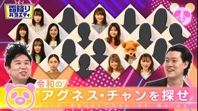 霜降りバラエティー 令和のアグネス・チャンを探せ!!(2021/03/02放送分)