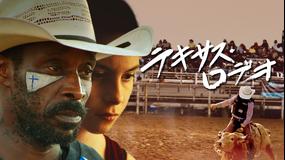 テキサス・ロデオ/字幕