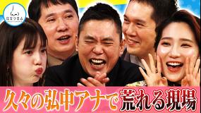 太田伯山ウイカの「はなつまみ」(お願い!ランキング) 2021年2月3日放送
