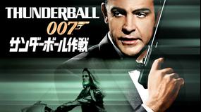 007/サンダーボール作戦/吹替