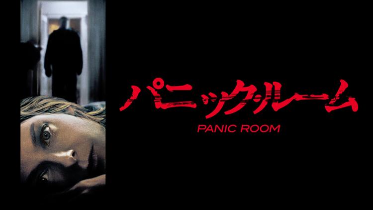パニック・ルーム/字幕【ジョディ・フォスター主演】【デビッド・フィンチャー監督】