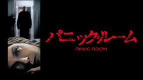 パニック・ルーム/吹替【ジョディ・フォスター主演】【デビッド・フィンチャー監督】