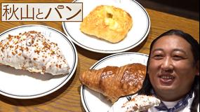 秋山とパン~TELASA完全版 まんぷく編~ #3 2020年10月21日放送
