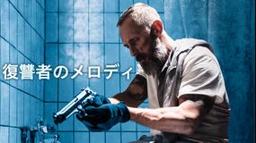 復讐者のメロディ/字幕