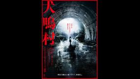 【無料】映画「犬鳴村」予告編