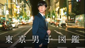 <見逃し>東京男子図鑑
