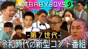 東京 BABY BOYS 9 #1 ショウ・マスト・ゴー・オン(2020/08/01放送分)