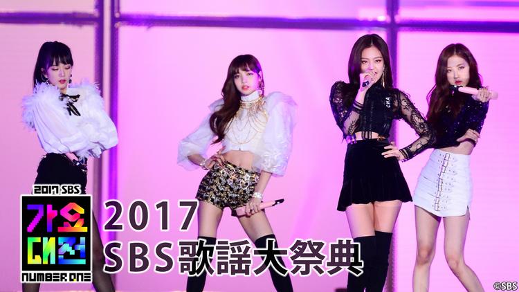2017 SBS歌謡大祭典/字幕