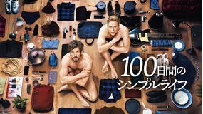 100日間のシンプルライフ/字幕