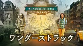 ワンダーストラック/字幕【トッド・ヘインズ監督】
