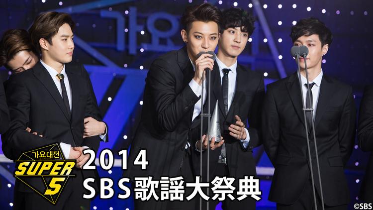 2014 SBS歌謡大祭典/字幕