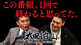 太田伯山(お願い!ランキング) 2020年4月22日放送