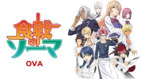 食戟のソーマ OVA