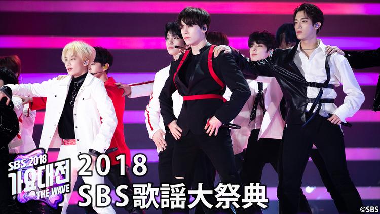 2018 SBS歌謡大祭典/字幕