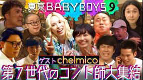 東京 BABY BOYS 9 #2 デイ・ドリーム・ビリーバー(2020/08/08放送分)