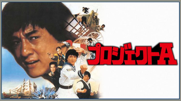 プロジェクトA/字幕【ジャッキー・チェン+ユン・ピョウ+サモ・ハン・キンポー】