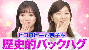 キョコロヒー ヒコが京子を歴史的バックハグ!雑誌取材で照れる2人のダンスバラエティ(2021/08/11放送分)