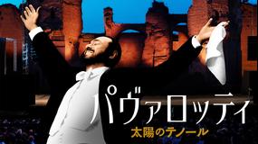 パヴァロッティ 太陽のテノール/字幕【ロン・ハワード監督】