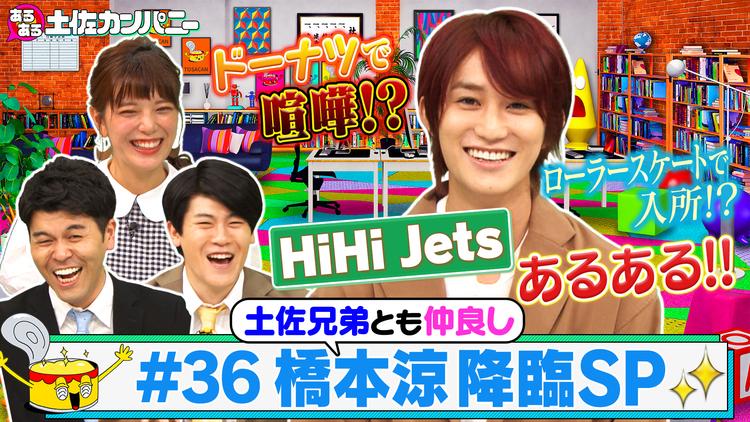 あるある土佐カンパニー #36 橋本涼くん降臨SP~HiHi Jetsあるある大公開!!~(2021/06/23放送分)