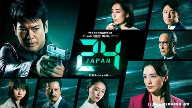 24 JAPAN【配信スペシャル版】 第01話
