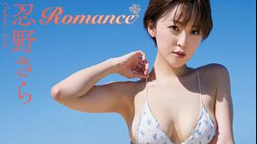忍野さら/Romance