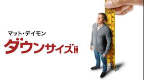 ダウンサイズ/字幕【マット・デイモン主演】【アレクサンダー・ペイン監督】