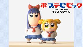 ポプテピピック TVスペシャル(玄武ver./青龍ver.) 第01話
