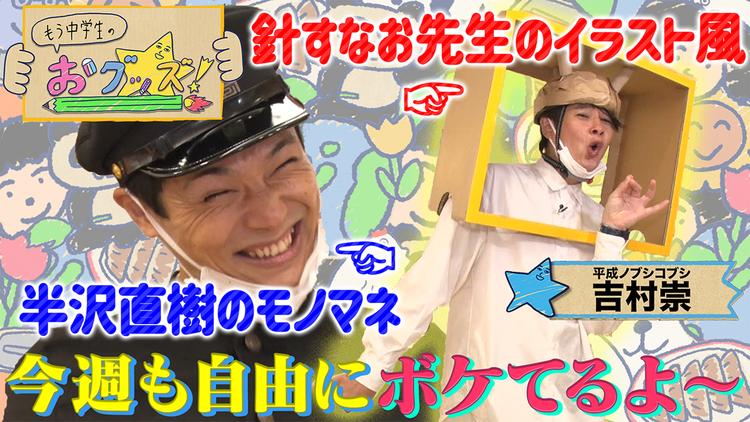 もう中学生のおグッズ! TBS&テレ東ショップにお邪魔するよ~◎(2021/10/11放送分)