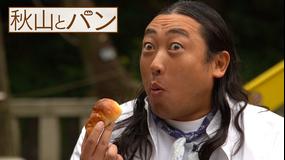 秋山とパン~TELASA完全版 まんぷく編~ #12 2020年12月23日放送