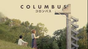コロンバス/字幕