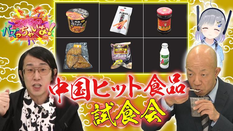ブイ子のバズっちゃいな! #18【本日のテーマ】「中国食品を食べた外国人のリアクション動画」に挑戦!(2021/02/18放送分)
