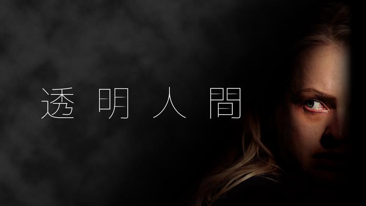 透明人間(2020)/吹替|映画・ドラマ・アニメの動画はTELASA
