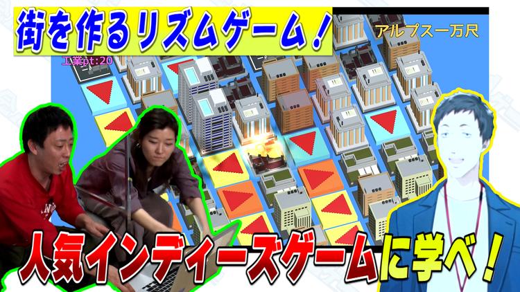会心の1ゲー 森田・ヒコロヒー・社築がインディーズゲームの面白作品に学ぶ!(2021/04/15放送分)