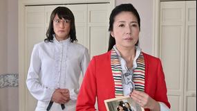 家政夫のミタゾノ(2020)(2020/07/17放送分)第07話